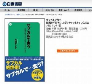 【書評】ダメ人間の働き方 大槻ケンヂ 『サブカルで食う』