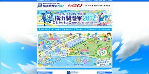 6月2日は横浜開港祭! 学校も休みになる横浜のアツい祭りとは?