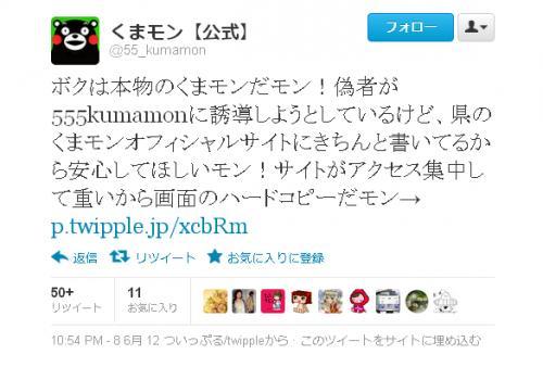 くまモンさん『Twitter』アカウントを乗っ取られ新アカウントへ移行