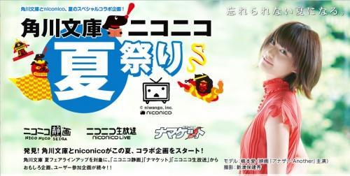 角川文庫×ニコニコ夏祭り