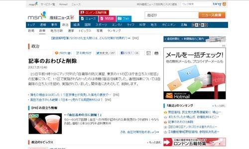 MSN産経ニュース掲載のおわび