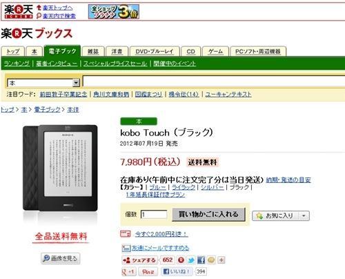 楽天『kobo Touch』不具合の裏に社内公用語英語化の影響が!?