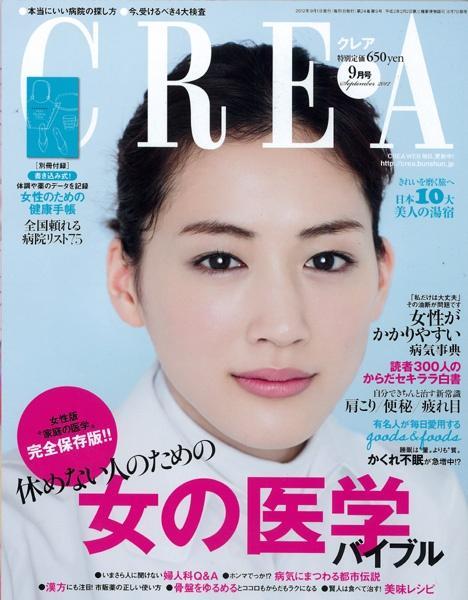 『CREA』2012年9月号