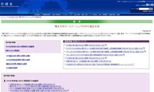 外務省・TPP関連情報