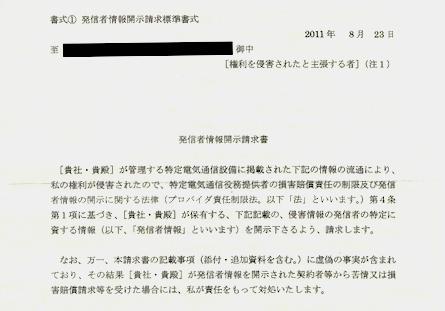「村上隆」を騙り、個人情報開示請求をする者あり