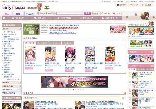 DLsite.com GirlsManiax(商業)