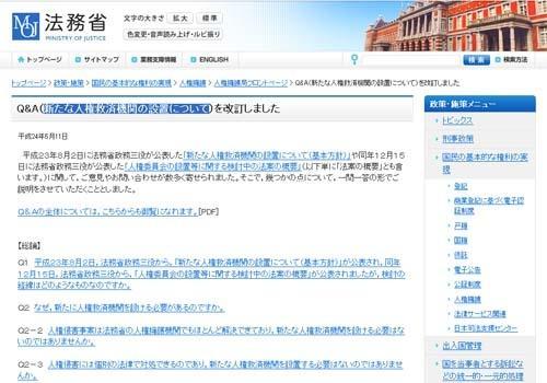 法務省「Q&A(新たな人権救済機関の設置について)」