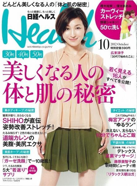 『日経ヘルス』2012年10月号