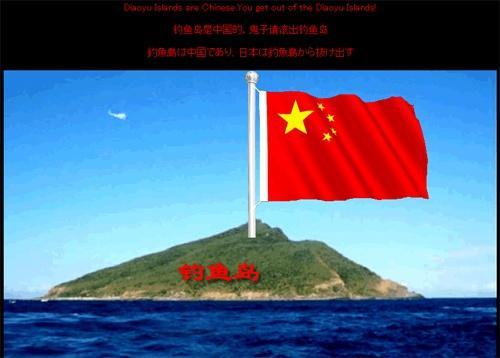 最高裁のホームページが乗っ取られ「釣魚島は中国領」画像に
