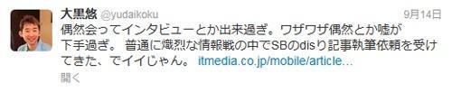 ソフトバンク社員が実名でライター本田雅一氏をdisって炎上