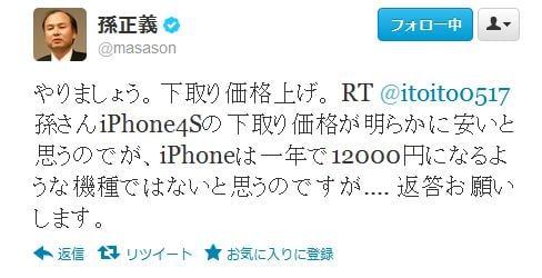 ソフトバンクのiPhone下取り値上げはやらせ?
