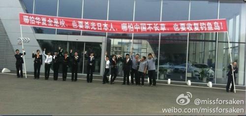 中国のアウディ販売店、社員一同が笑顔で 「日本人虐殺」を宣言?