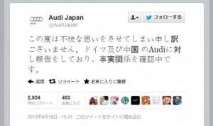中国での日本人虐殺横断幕の件についてアウディジャパンが公式コメント