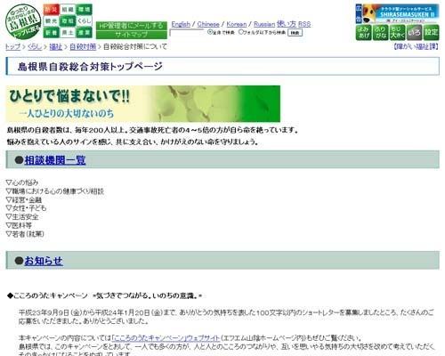 島根県の「自殺→自死」は「障害→障がい」に続く役所主導の言葉狩り?