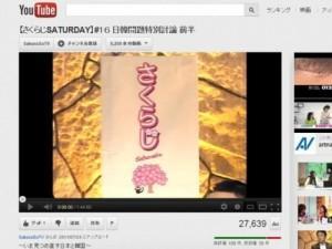 差別はネットの娯楽なのか(1)――チャンネル桜「在日は日本のゲスト」