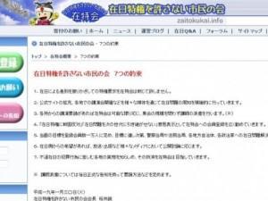 差別はネットの娯楽なのか(4)――桜井誠「在日による差別を振りかざしての特権要求を在特会は断じて許しません」