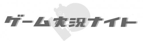 """豪華メンバーが本気で""""人狼""""をプレイ! DVD発売も決定した大好評イベント『ゲーム実況ナイト 人狼』 次回は12月9日開催"""