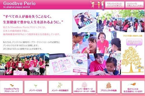 Goodbye Perio プロジェクト