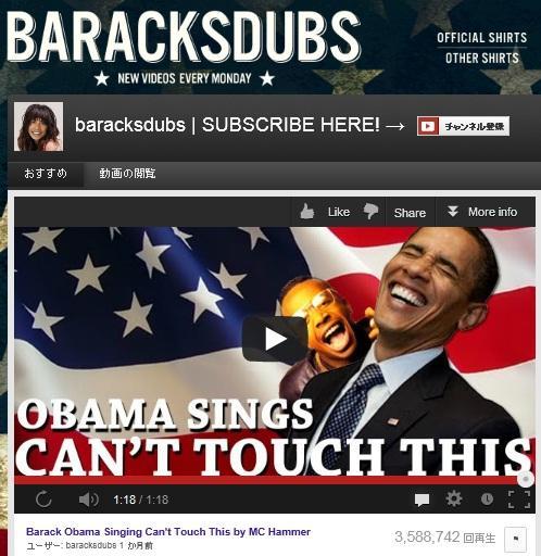 オバマ大統領がMCハマーを熱唱!? 世界的に注目集める『baracksdubs』