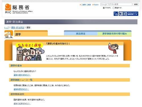 総務省・中央選挙管理委員会