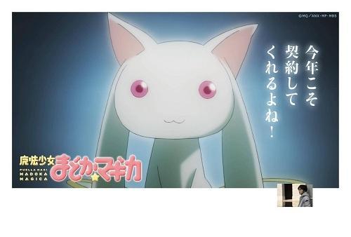 ミクシィ年賀状『魔法少女まどか☆マギカ』キュウべぇ