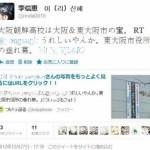 差別はネットの娯楽なのか(8)――東大阪市「祝 大阪朝鮮高級学校 全国高校ラグビー大会 出場」
