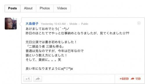 AKB大島優子、書き初めでことわざを間違える