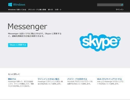 MSNメッセンジャーサービス終了 Skypeに完全移行