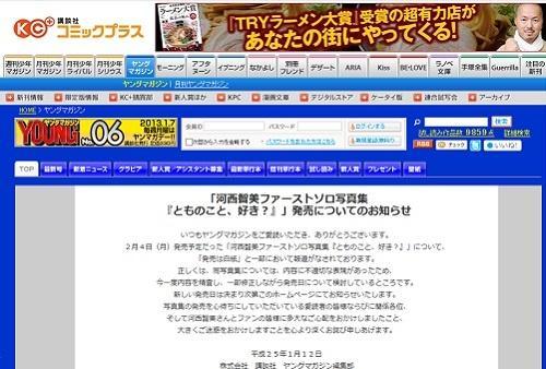 回収されたヤングマガジン7号 奈良県では条例により購入者が逮捕される危険も