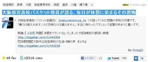 桜宮高校バスケ部員を名乗るアカウントが出現