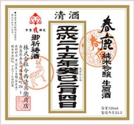 日本酒発祥の地 奈良でつくる日本一新鮮なお酒(1) 蔵元インタビュー