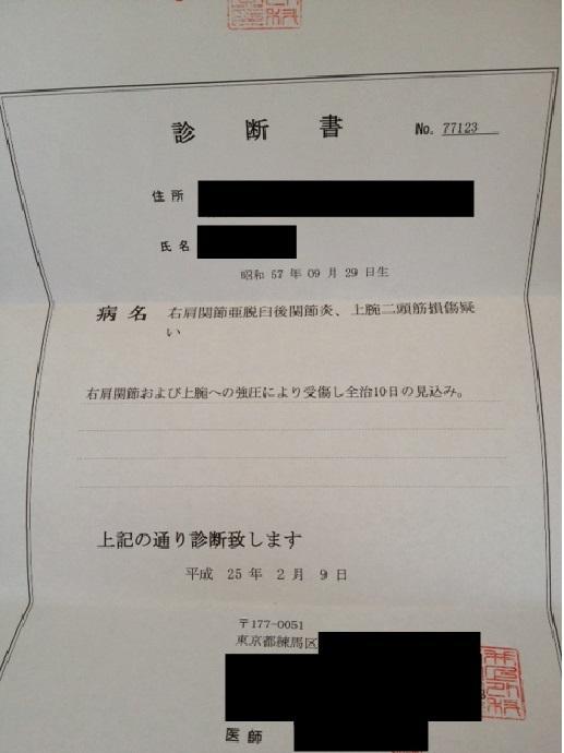 警察官による『流血ブリザード』ユダさん不法取調べ&暴行事件続報  診断書と警察との会話記録を独占公開
