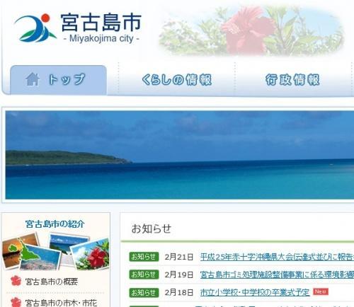 スカイマーク撤退でANA、JAL両社が3倍値上げ!?沖縄をつつむ航空業界の闇