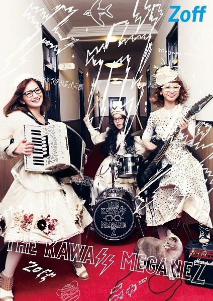 THE KAWAII MEGANEZ(ザ・カワイイ メガネズ)