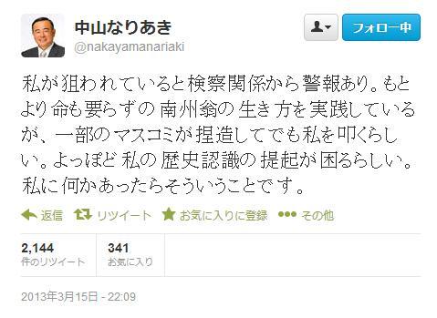 【速報】 ラウドネスが竹島でライヴ開催を表明!YouTube動画>80本 ニコニコ動画>8本 dailymotion>2本 ->画像>145枚