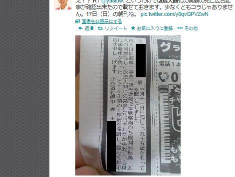 日本軍に改造人間化された男性が死去!? 朝日新聞の死亡広告に注目集まる