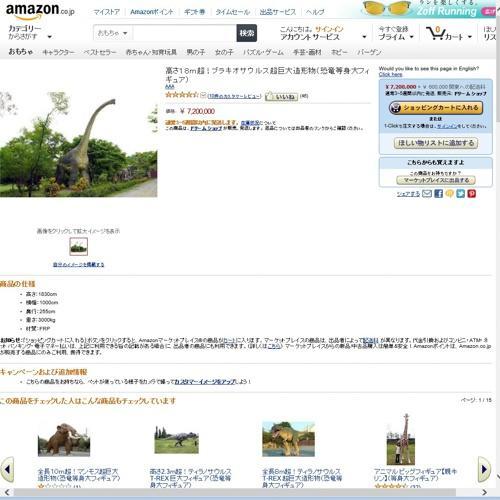 誰が買うのか? Amazonで高さ18メートル・重さ3トン・価格720万円の恐竜フィギュアが出品される