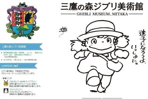 スタジオジブリ・宮崎駿氏のポルノ観がTwitterで話題に