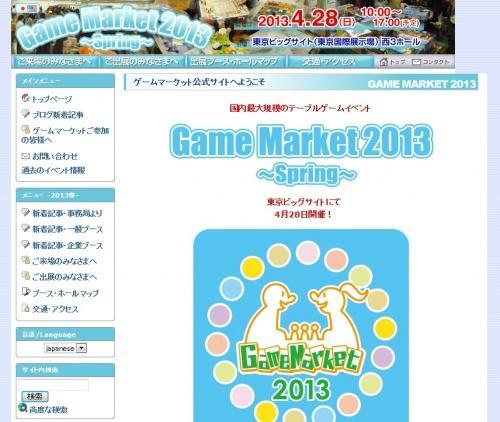 今回からビックサイトで開催!4/28は『2013ゲームマーケット春』に行ってみよう!