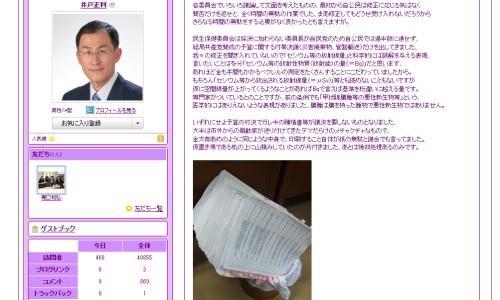 大阪維新の会・井戸正利市議のブログ
