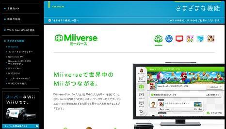 任天堂・岩田社長のMiiverse投稿に、WiiUユーザーの不満コメントが噴出