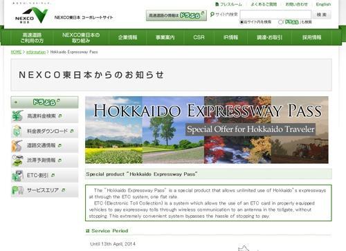 NEXCOが北海道で高速道路乗り放題!一日786円 外国人のみ
