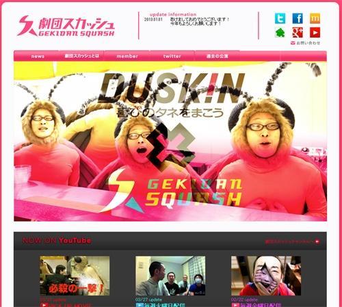新しいYouTubeの流れか? 『劇団スカッシュ』と『ダスキン』のコラボ