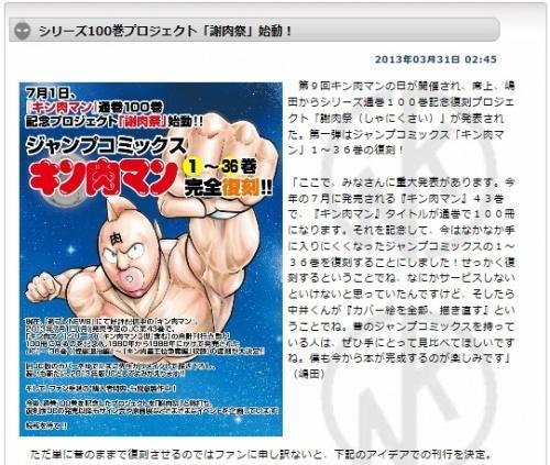 『キン肉マン』通巻100巻記念!! キャンペーン『謝肉祭』情報を要チェックだ!!