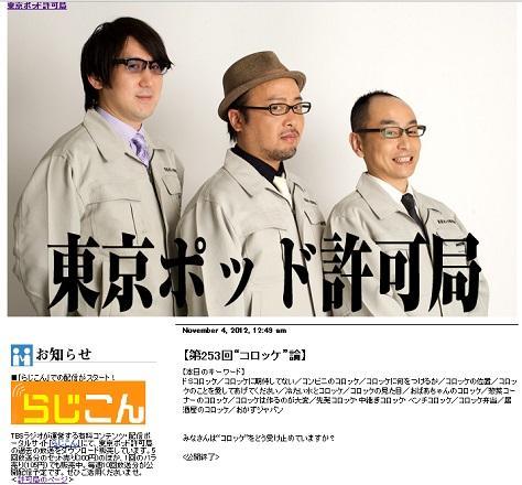 ついに民営化!東京ポッド許可局が今更ながら面白い!
