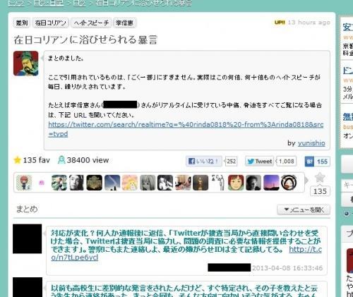 『Twitter』上で在日コリアンに浴びせられるおぞましい暴言の数々 法的取締りも?