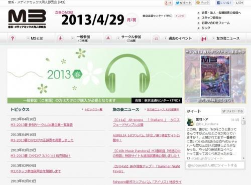 音系・メディアミックス同人即売会『M3』に行こう!