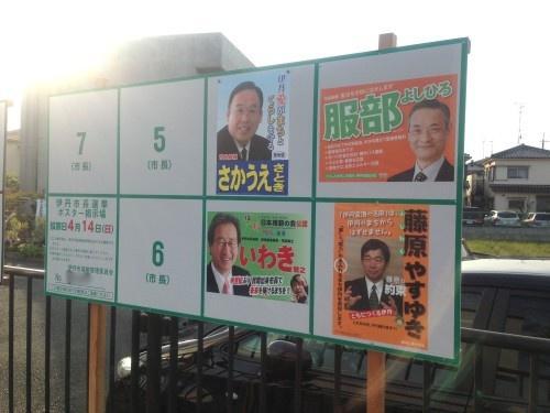 伊丹市長選挙の掲示板