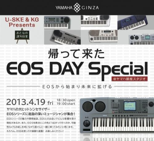 かつてのシンセキッズ達の夢を詰め込んだ、ヤマハの『帰ってきたEOS DAY Special』に行ってきました。
