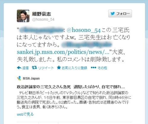 細野氏のツイート
